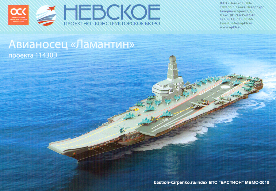 Future Russian Aircraft Carriers and Deck Aviation. #3 - Page 27 LAMANTIN_MVMS-2019_01